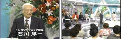 pic_ishikawaTV01